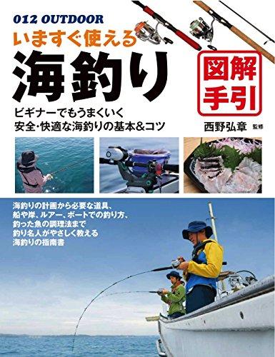 いますぐ使える 海釣り 図解手引 (012OUTDOOR)
