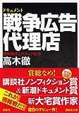 ド��ュメント 戦争広告代理店 (講談社文庫)