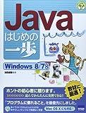 Javaはじめの一歩―Windows 8/7対応 (やさしいプログラミング)