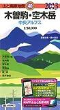 山と高原地図 40.木曽駒・空木岳 2013