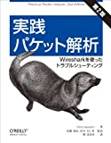 実践 パケット解析 第2版 ―Wiresharkを使ったトラブルシューティング