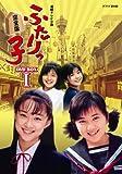 連続テレビ小説 ふたりっ子 完全版 DVD-BOX 1