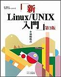 新Linux/UNIX入門 第3版 (林晴比古実用マスターシリーズ)