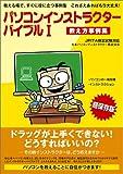 パソコンインストラクターバイブル (パソコンの一般知識・インストラクション編)