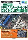 すぐに動き出す!FPGAスタータ・キットDE0 HDL応用回路集 (トライアルシリーズ)