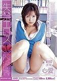失禁エロス 心愛 [DVD]