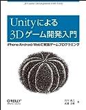 Unityによる3Dゲーム開発入門 ―iPhone/Android/Webで実践ゲームプログラミング