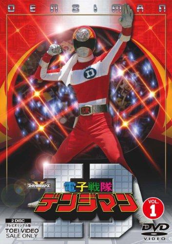電子戦隊デンジマン VOL.1 [DVD]