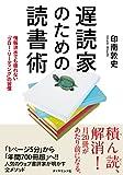 遅読家のための読書術情報洪水でも疲れないフローリーディングの習慣