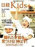 日経 Kids + (キッズプラス) 2008年 11月号 [雑誌]