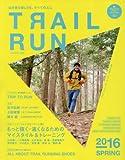 マウンテンスポーツマガジン VOL.4 トレイルラン2016 SPRING トップトレイルランナーに学ぶ、強くなるヒント (別冊 山と溪谷)