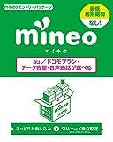 mineo エントリーパッケージ SIMカード (VoLTE) 音声通話 ナノ/マイクロ/標準SIM