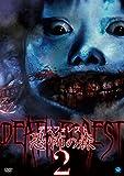 デスフォレスト 恐怖の森 2 [DVD]