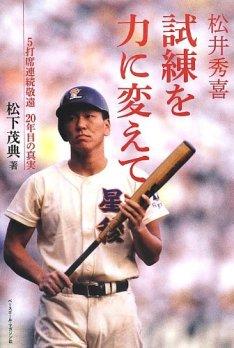 松井秀喜 試練を力に変えて―5打席連続敬遠 20年目の真実
