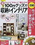 楽々100円グッズで収納&インテリア (SAKURA・MOOK 99 楽LIFEシリーズ)