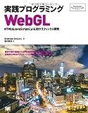 実践プログラミングWebGL HTML & JavaScriptによる3Dグラフィックス開発 (Programmer's SELECTION)