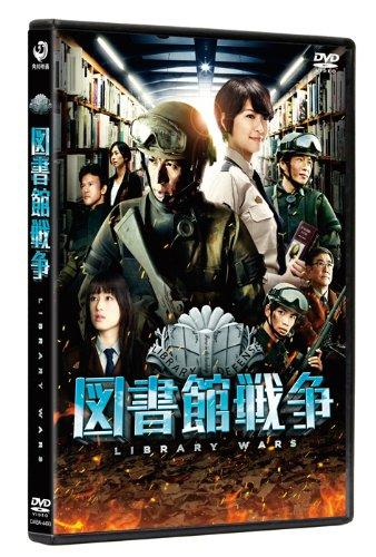 図書館戦争 スタンダード・エディション [DVD]