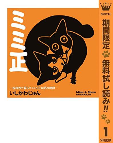 ミミ正―吉祥寺で暮らすミミと正太郎の物語―【期間限定無料】 1 (マーガレットコミックスDIGITAL)