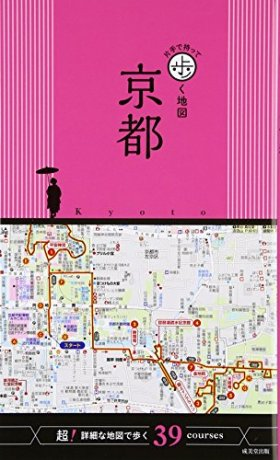 片手で持って歩く地図 京都