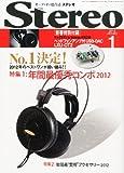 stereo (ステレオ) 2013年 1月号 [雑誌]