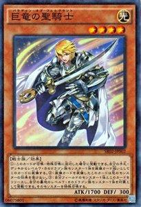 巨竜の聖騎士