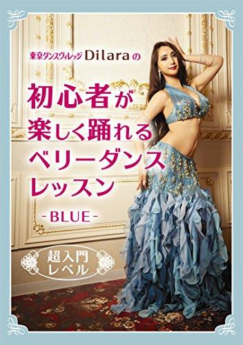 東京ダンスヴィレッジ Dilaraの 初心者が