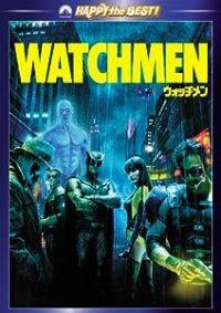 ウォッチメン -WATCHMEN-