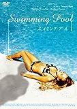 スイミング・プール [DVD]北野義則ヨーロッパ映画ソムリエのベスト2004第3位