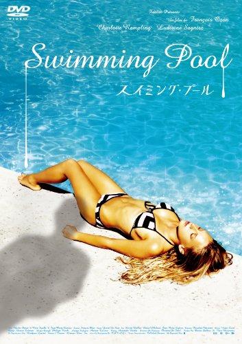 スイミング・プール [DVD]