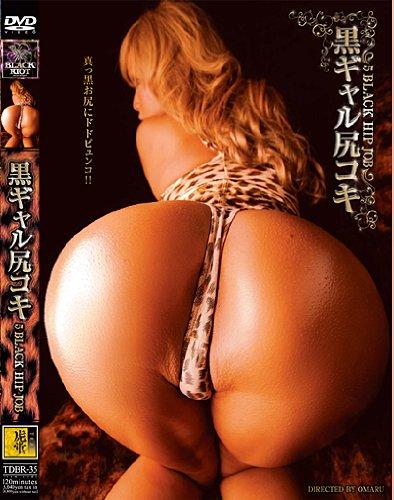黒ギャル尻コキ [DVD]