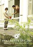 オリエンタルラジオ LIVE 2011 ~絶賛、再ブレイク中。  オファーお待ちしております~ [DVD] -