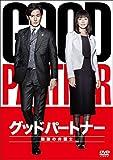 グッドパートナー 無敵の弁護士 DVD-BOX -