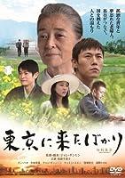 東京に来たばかり [DVD]