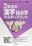 2年生の漢字 160字マスタープリントパズル なぞなぞで楽しく学習