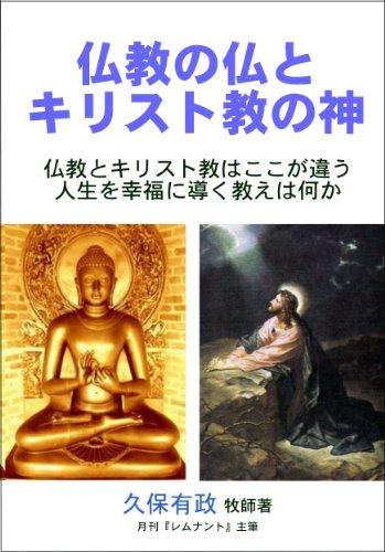 仏教の仏とキリスト教の神