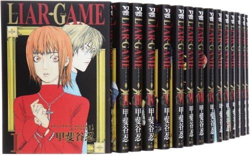 LIAR GAME (ライアーゲーム) コミック 1-15巻 セット (ヤングジャンプコミックス)