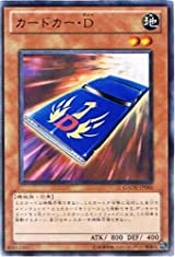 【遊戯王シングルカード】 《ギャラクティック・オーバーロード》 カードカー・D レア gaov-jp006