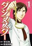 ダシマスター 1 (ヤングジャンプコミックス BJ)