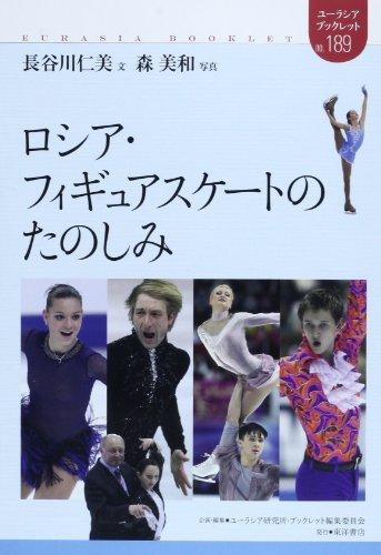 ロシア・フィギュアスケートのたのしみ (ユーラシア・ブックレット)