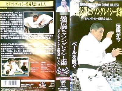 最強伝説ヒクソングレイシー柔術 ヒクソングレイシー柔術大会 in L.A. [VHS]