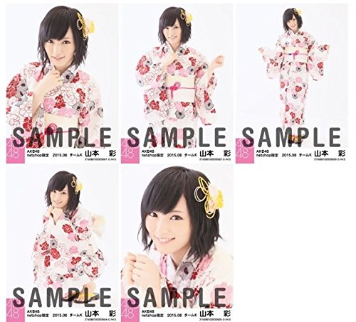 AKB48 2015年8月度 net shop限定個別生写真5枚セット 【山本彩】