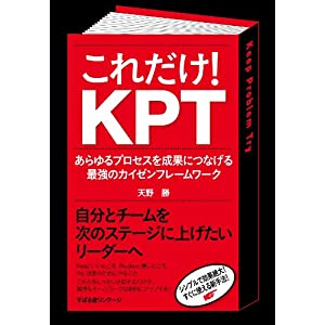 『これだけ! KPT』