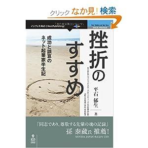 挫折のすすめ 平石 郁生 (著)