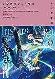 インスタント・マギ<インスタント・マギ> (NOVEL 0)[Kindle版]