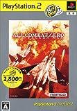 エースコンバット・ゼロ ザ・ベルカン・ウォー PlayStation 2 the Best