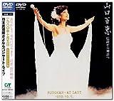 伝説から神話へ 日本武道館さよならコンサート・ライブ-完全オリジナル版- [DVD] -