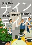 ナインデイズ 岩手県災害対策本部の闘い