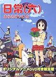 日常6巻オリジナルアニメDVD付き限定版 (角川コミックス・エース)