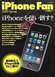 iPhone Fan 2009 Spring (MYCOMムック)