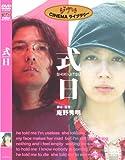 式日 [DVD]